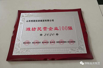 "The group won the title of ""Weifang Top 100 Private Enterprises"""